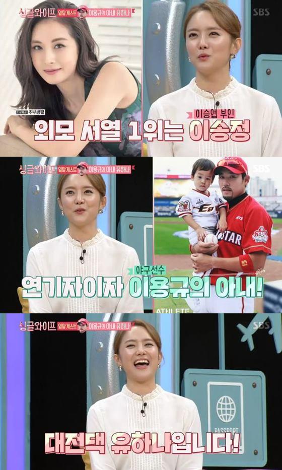 """'싱글와이프' 유하나 """"외모 서열 1위? 이승엽 선수 아내 이송정"""""""