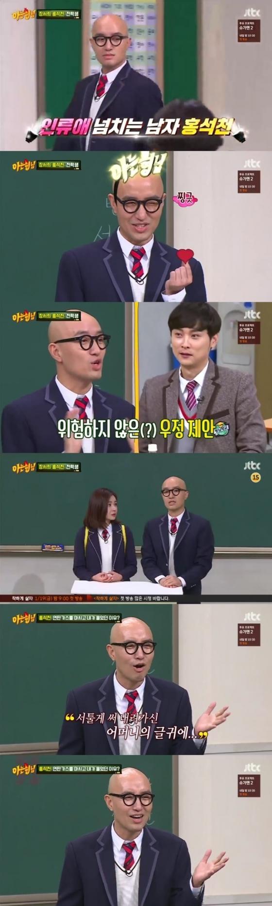 [★밤TView]`아형` 홍석천X장서희, 형님들 사로잡은 입담(ft.민경훈 사랑)