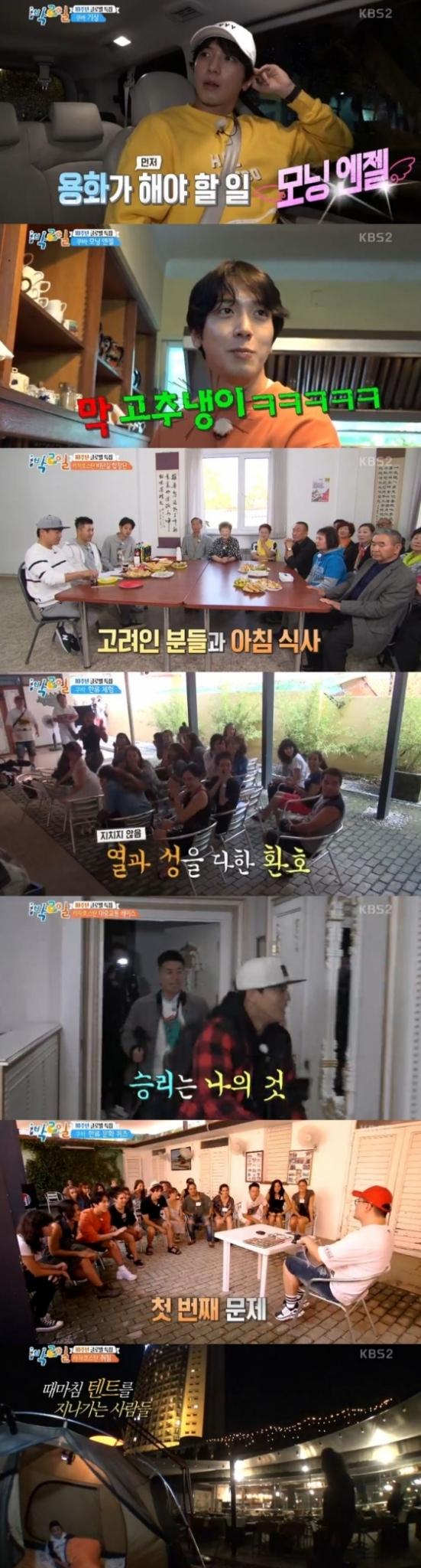 [★밤TView]'1박2일', 쿠바X카자흐스탄 인기몰이..야외취침까지!