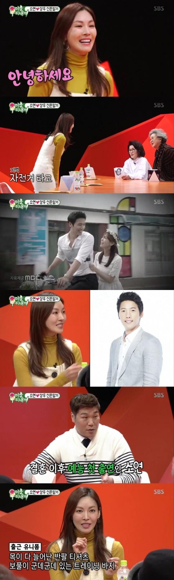 `미우새` 김소연 ¨이상우와 결혼 계기? 허례허식 없어¨