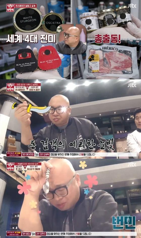 [★밤TView]'냉부' 침샘 자극시킨 돈스파이크의 산해진미