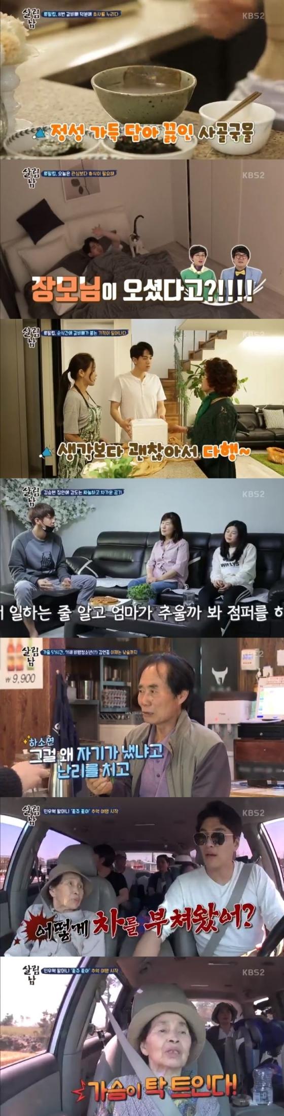 [★밤TView]'살림남2' 필립 병환에 미나 가족 '총출동'