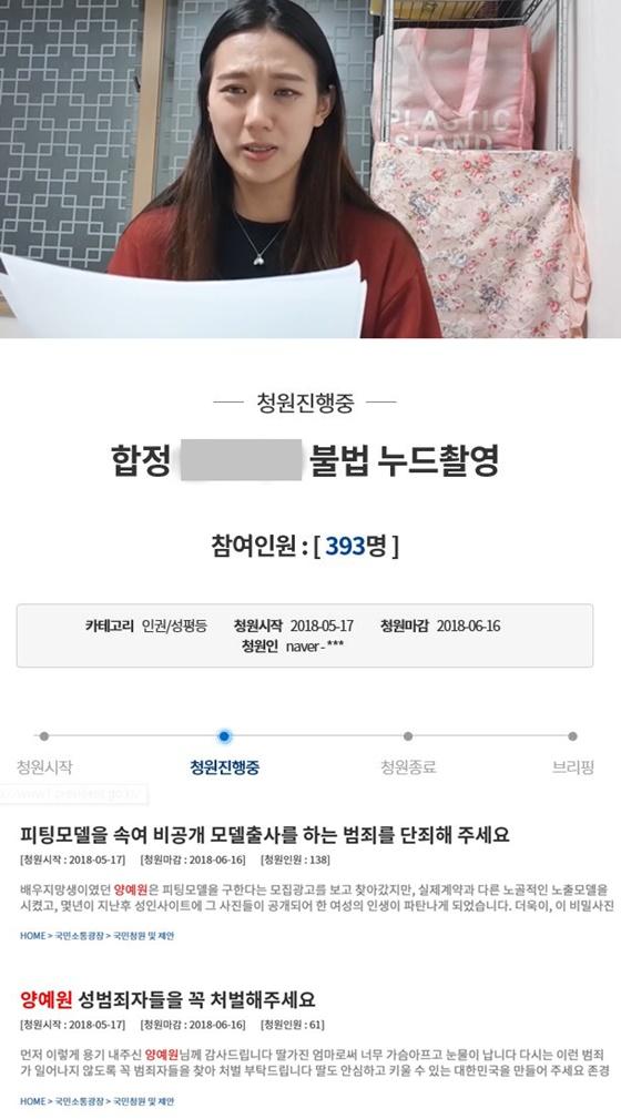 양예원·이소윤 성범죄 피해 고백..청와대 국민청원까지