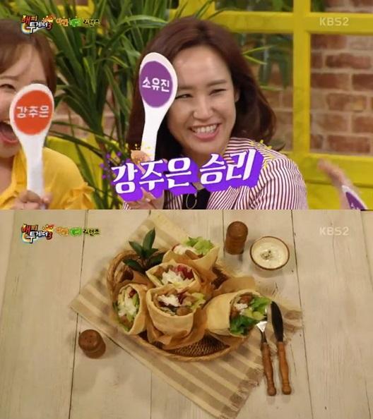★밤TView'해투' 강주은 '민수블라키' 매점 메뉴 만장일치 등극
