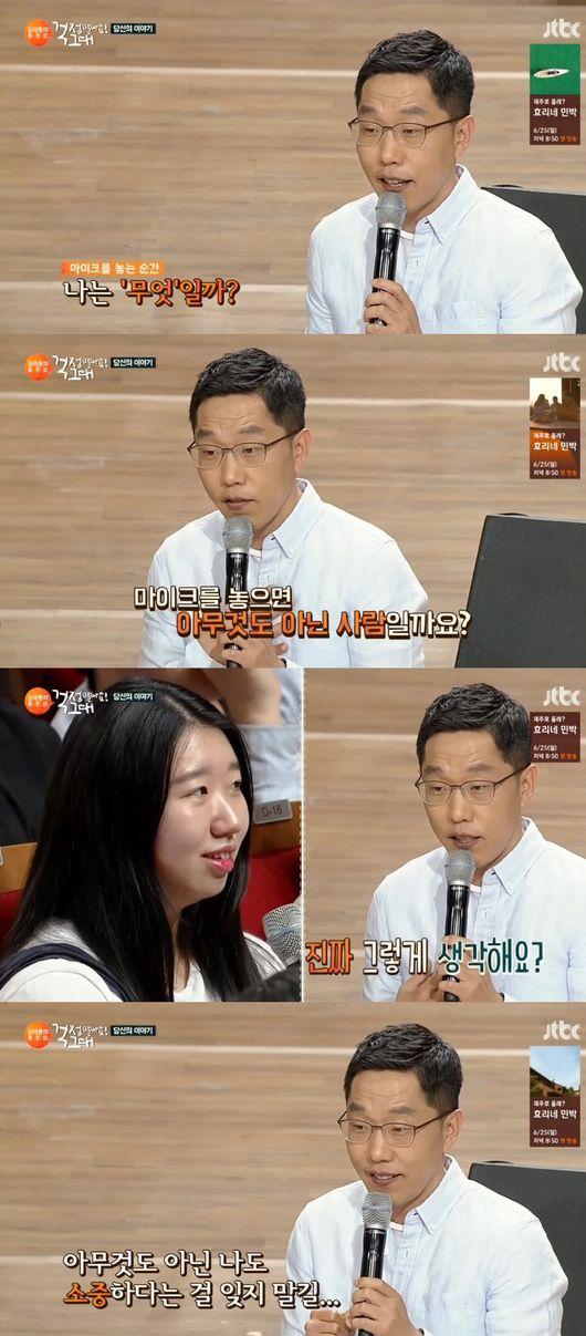 """'톡투유' 김제동, 종영 소감 """"마이크 놓는 날...불안하기도 하다"""""""