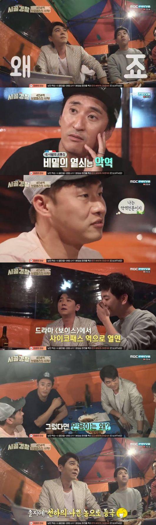 """'시골경찰' PD """"세대별 악역 모았다..최민용은 만장일치"""""""