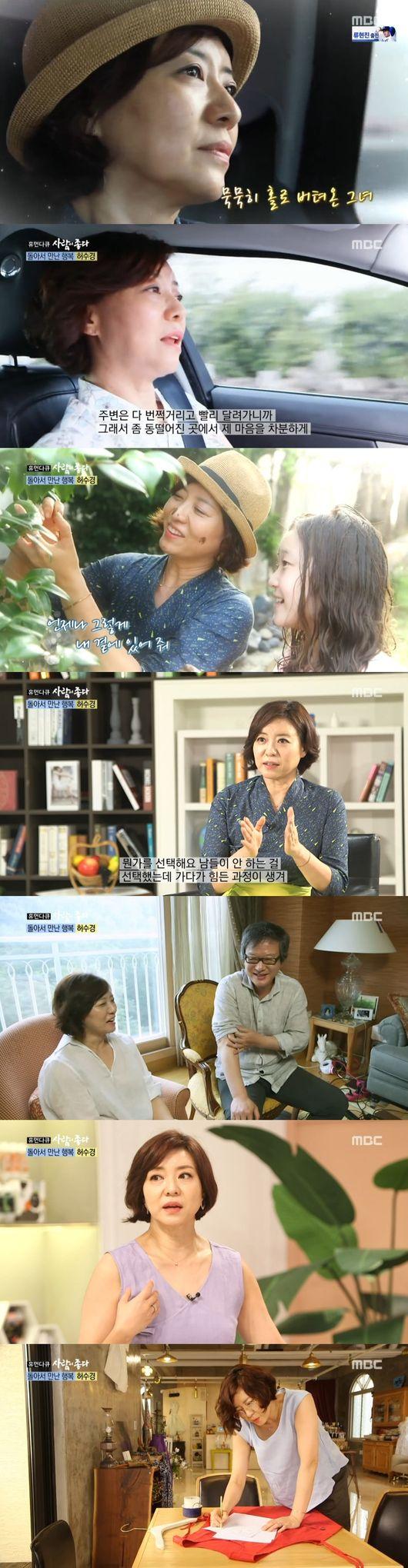 [Oh!쎈 리뷰] '사람이좋다' 허수경의 인생2막 #제주도 #딸 #세번째결혼