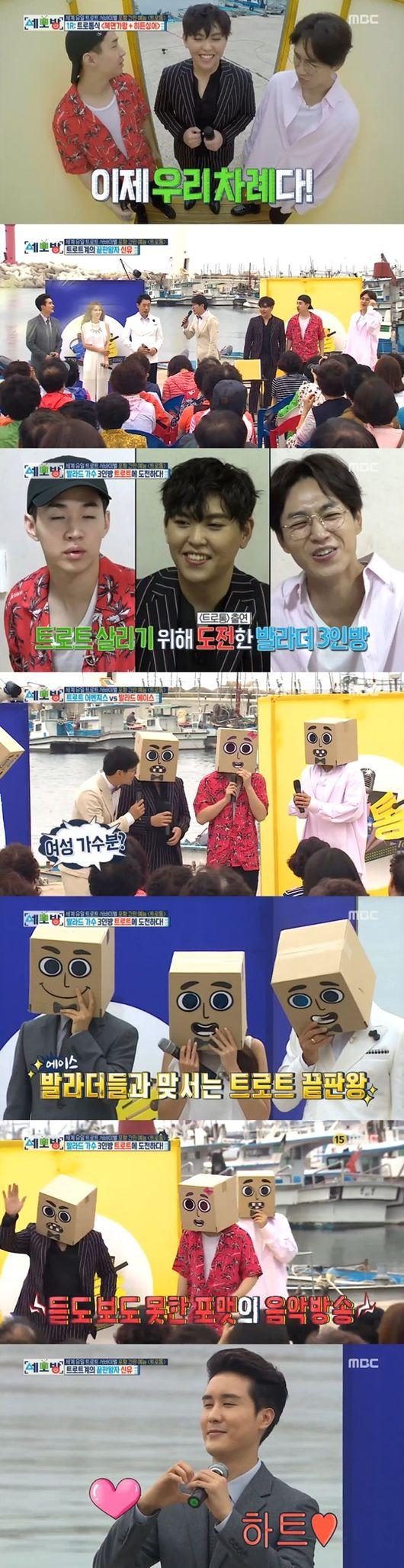 `세모방`, MBC 총파업으로 이석훈X헨리X한동근 편 재방송 [종합]