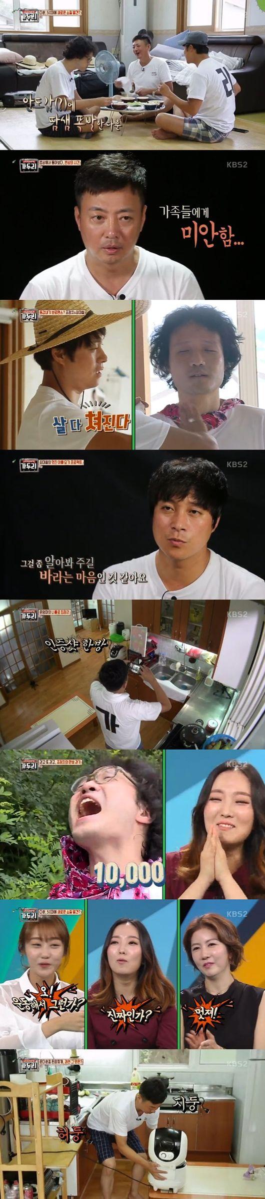 '가두리' 첫방, 윤다훈X최대철X조정치의 '가족이해' 미션기 [종합]