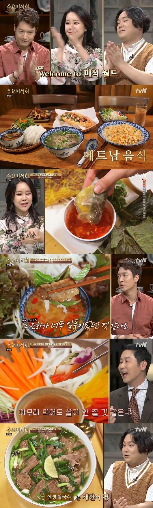 '수요미식회' 백지영·조현재·유재환도 반한 베트남 맛의 향연 [종합]