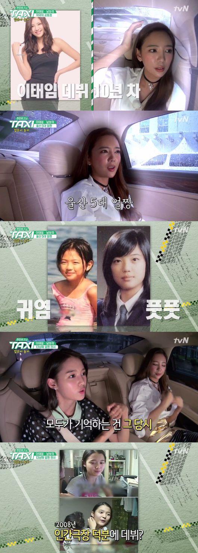 [최고의TV] '택시' 남보라X이태임, 겉모습에 속지마세요