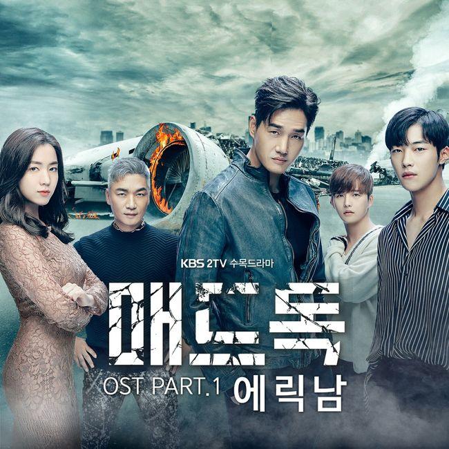 에릭남, `매드독` OST 첫 주자 낙점…`해가 지기 전에` 발표