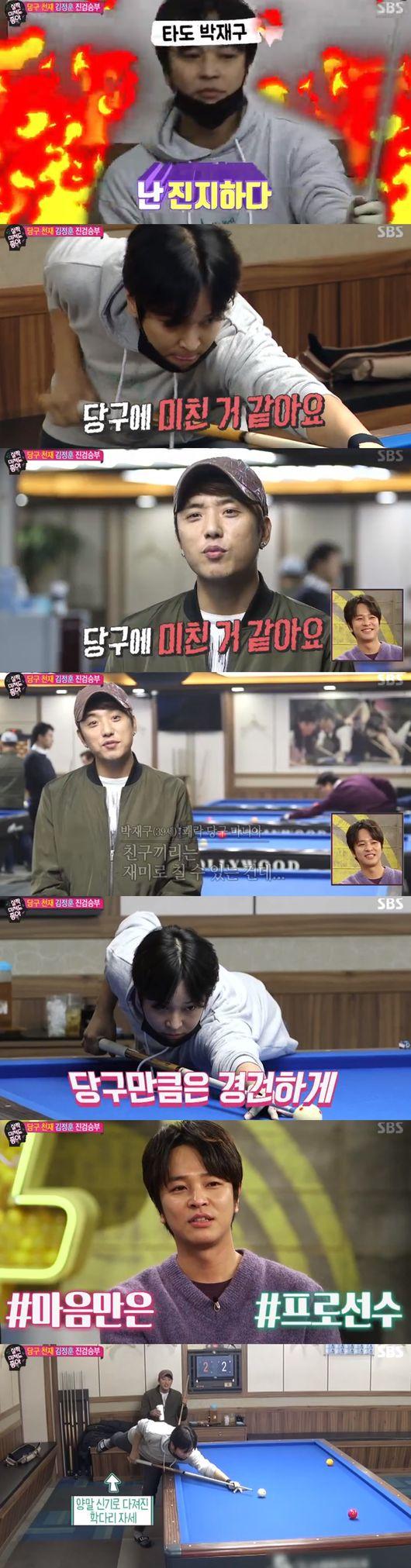 `살짝미쳐도좋아` 김정훈, 당구에 미쳤다