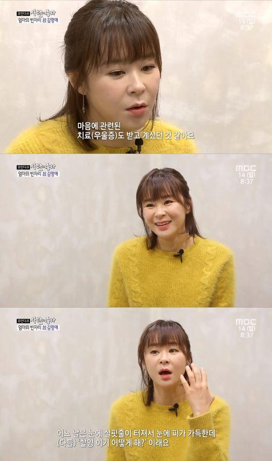 """'사람이좋다' 최강희 """"故 김영애, 마음에 관한 치료도 받아"""""""