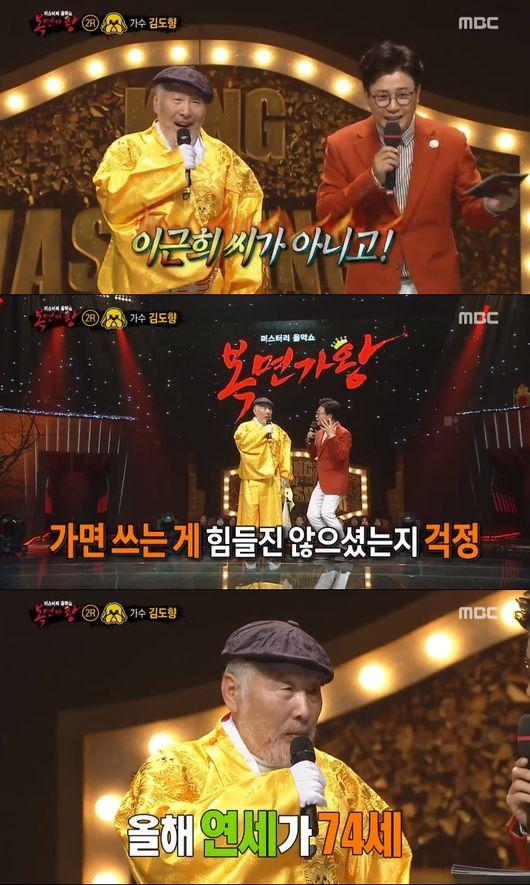 '복면가왕 ' 황금독, 정체는 데뷔 49년차 김도향