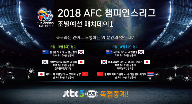 JTBC3 1314일 AFC챔피언스리그 단독 생중계