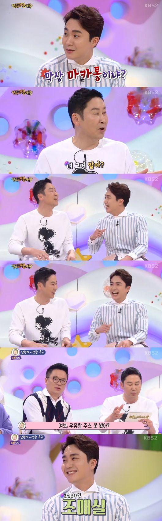 """[Oh!쎈 리뷰]`안녕하세요` 신동엽, 조성모 썰렁 아재개그에 """"신인때도‥"""""""