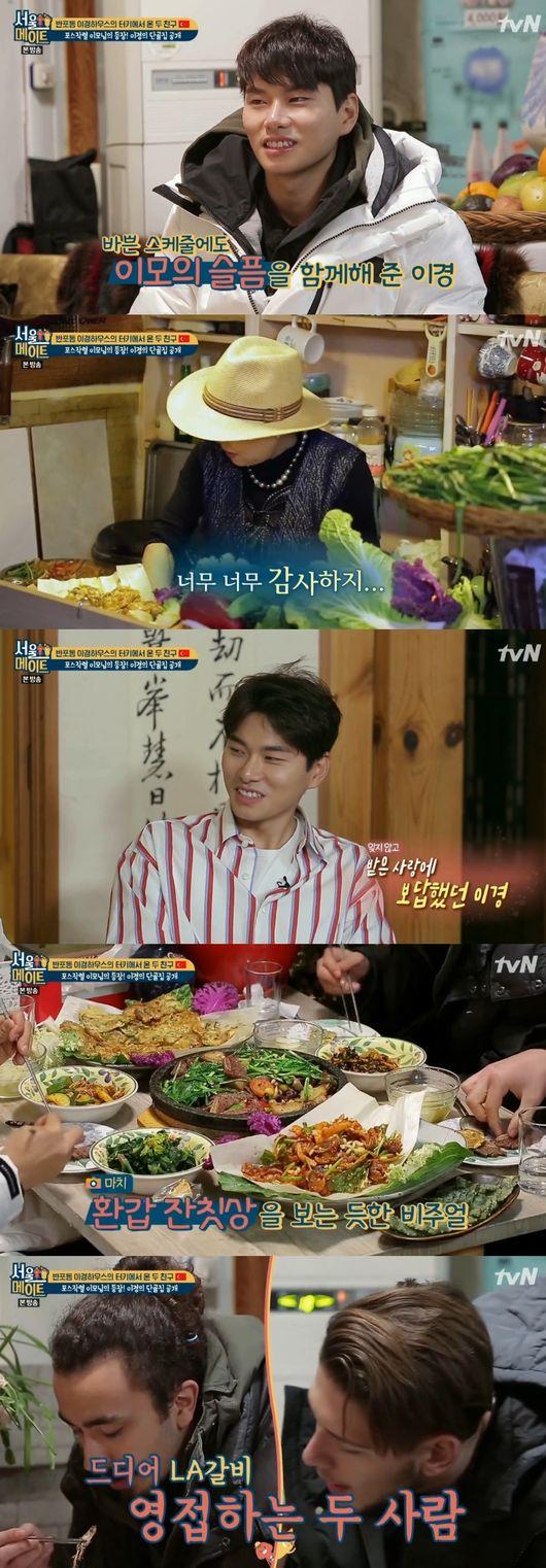 [어저께TV] '서울메이트' 이이경, 정인선♥도 인정한 단골집 공개…미담 폭발