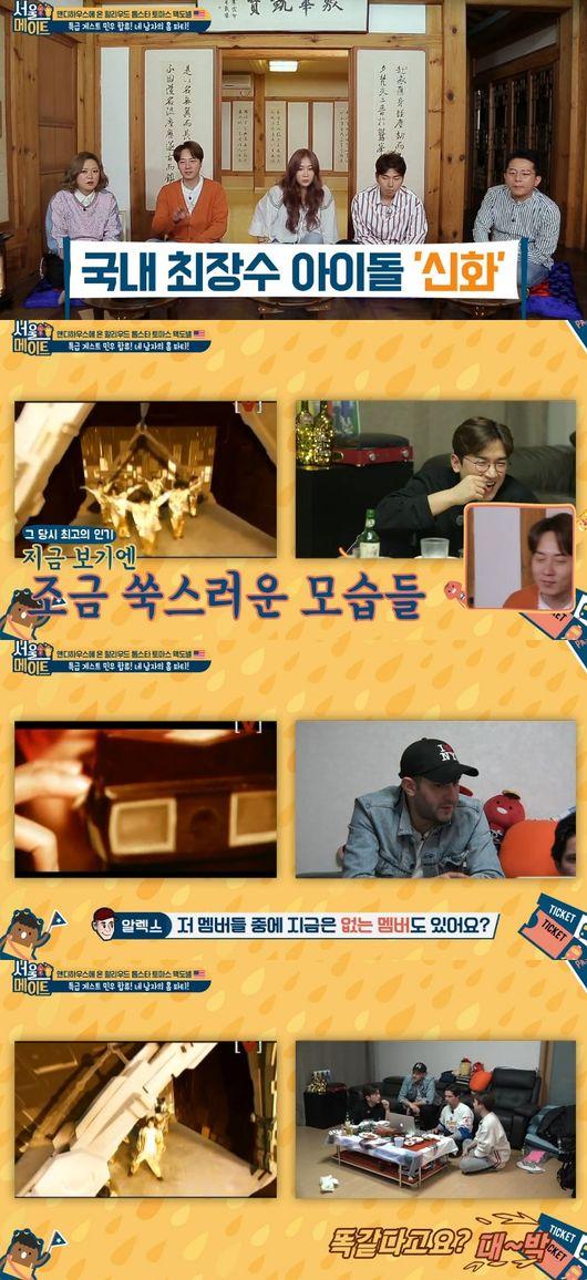 [Oh!쎈 리뷰] '서울메이트' 앤디X이민우, 美도 놀라게 한 신화 20년 우정