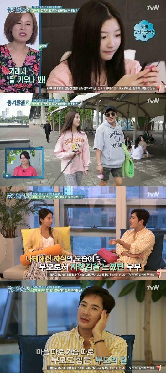 """""""시험이 싫어""""'둥지탈출3' 김예은 홈스쿨링 선택한 사연"""