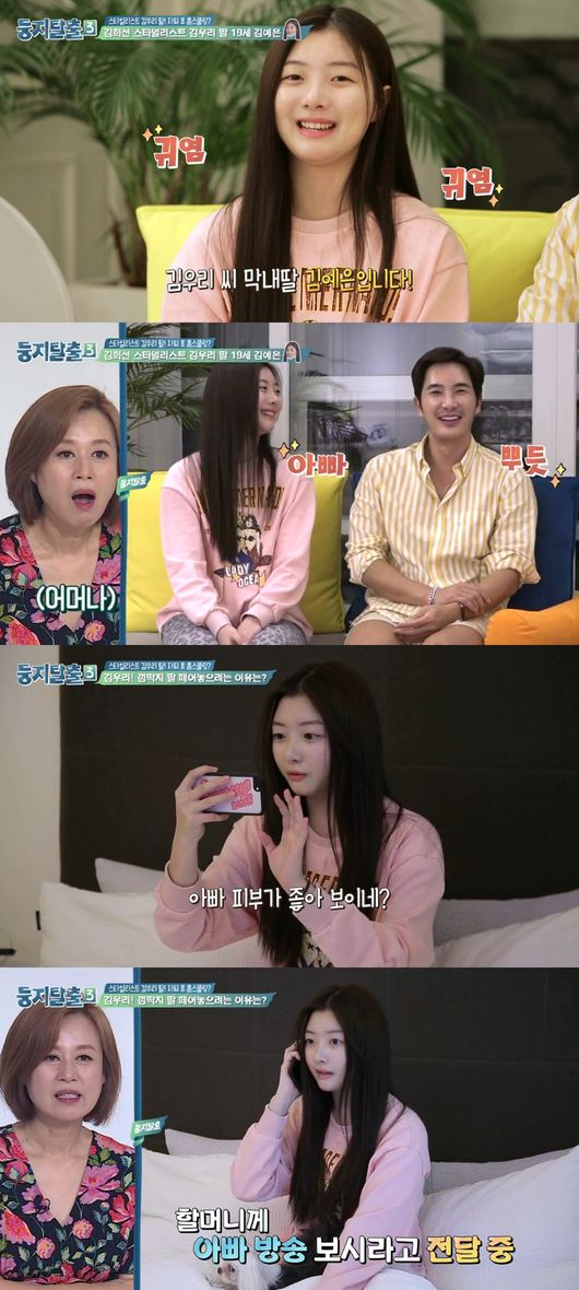 """""""딸 걱정vs실패 트라우마""""…`둥지탈출3` 김우리 父女의 눈물"""