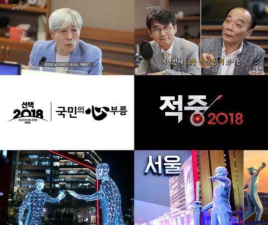MBC 투표방송, 유시민·전원책·배철수+역대급 CG까지 '준비완료'