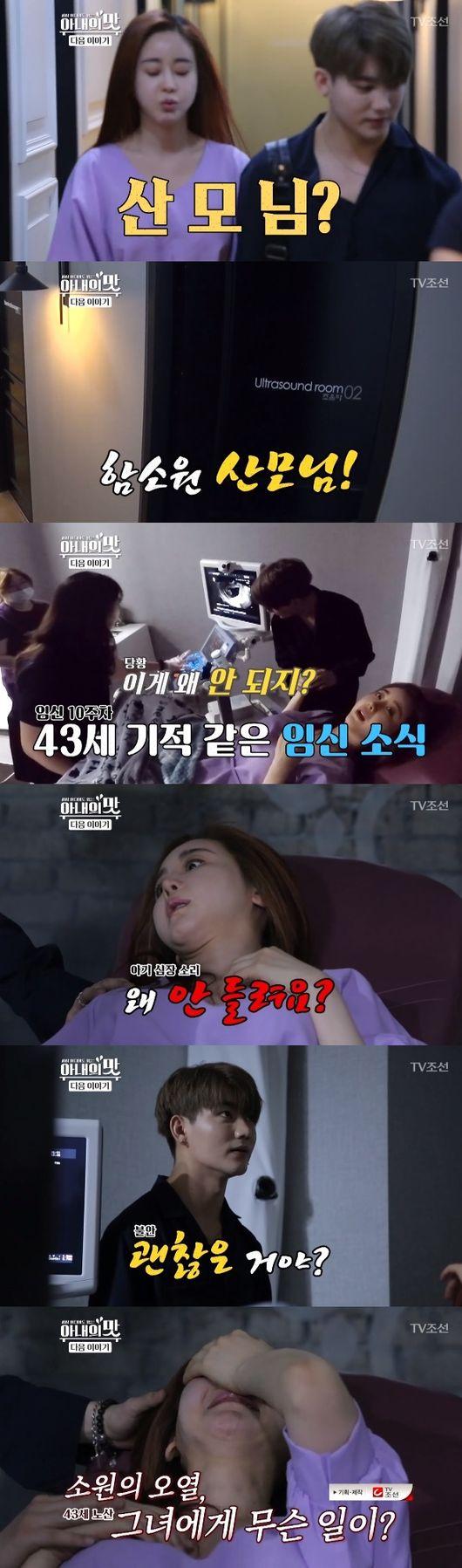"[Oh!쎈 레터] ""시청자 질타""..'아내의맛', 43살 함소원 임신 낚시 편집 '뭇매'"