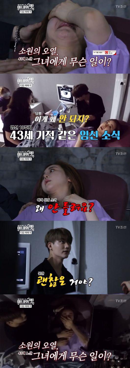 [Oh!쎈 이슈] '아내의맛' 함소원♥진화 임신 예고논란→네티즌 분노→제작진 입장無(종합)