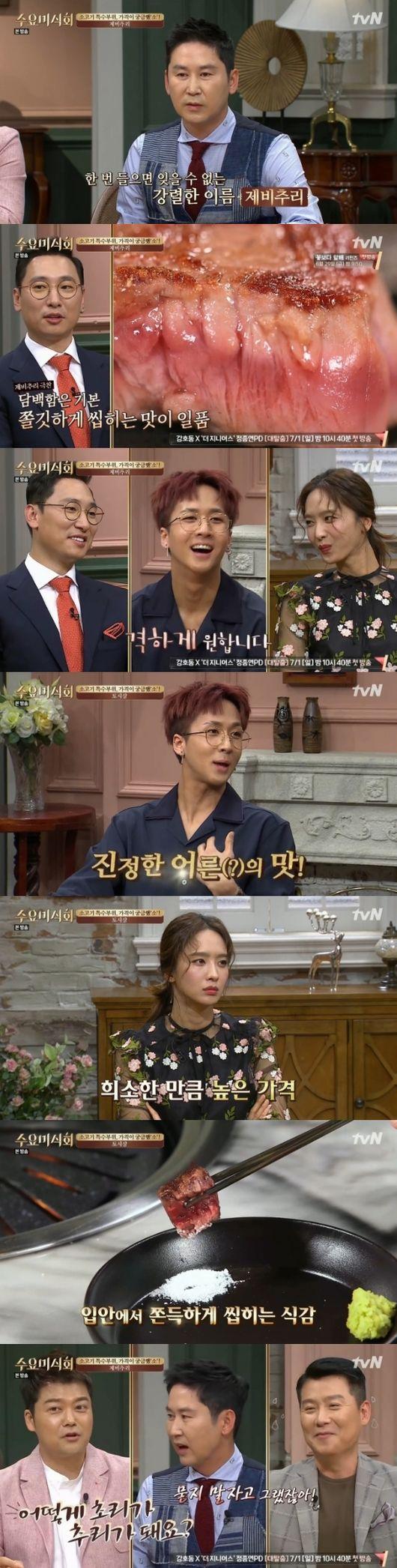 [어저께TV] '수요미식회' 신동엽도 푹 빠진 특수부위, ★들의 무한사랑