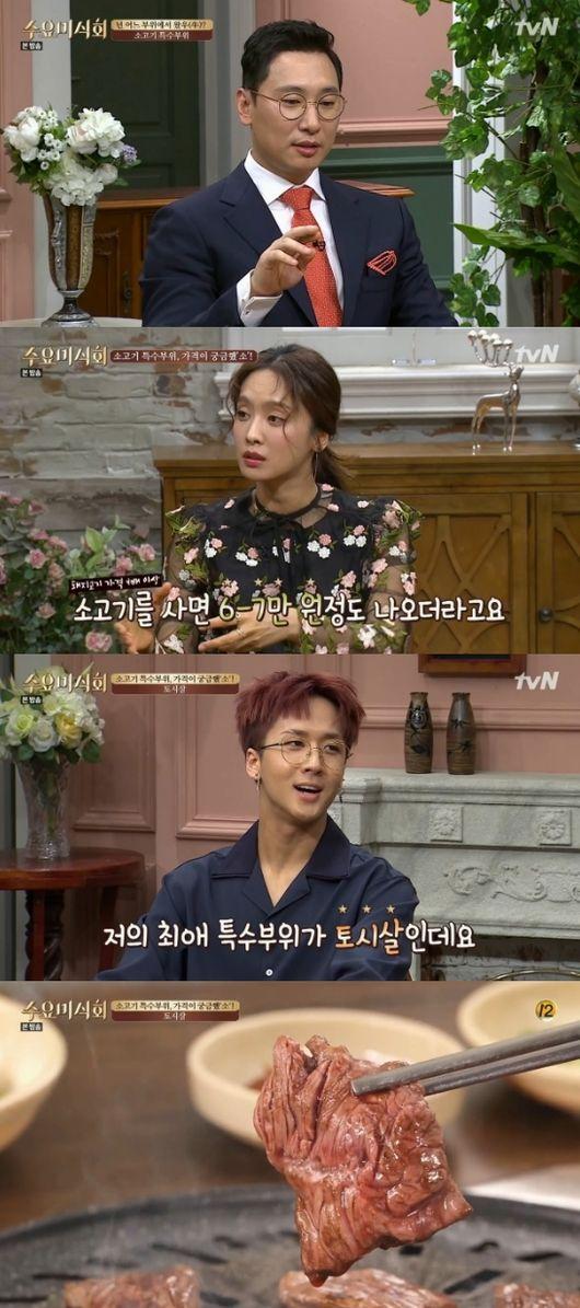 "[Oh!쎈 리뷰] ""불판 위 행복""…'수요미식회' 라이머·박정아·라비, 소고기 예찬론"