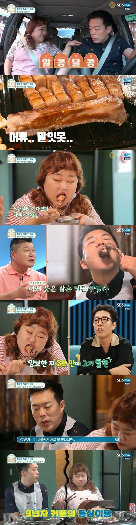 '외식하는 날' 첫방, 맛+꿀잼 다 잡은 '新개념 먹방 관찰' [종합]