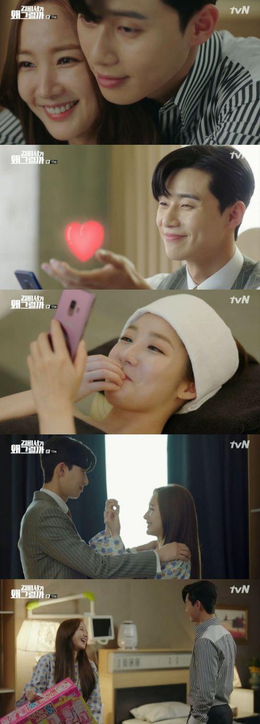 [어저께TV] '김비서' 박서준♥박민영, 짠내 끝 사내연애가 이렇게 달아요