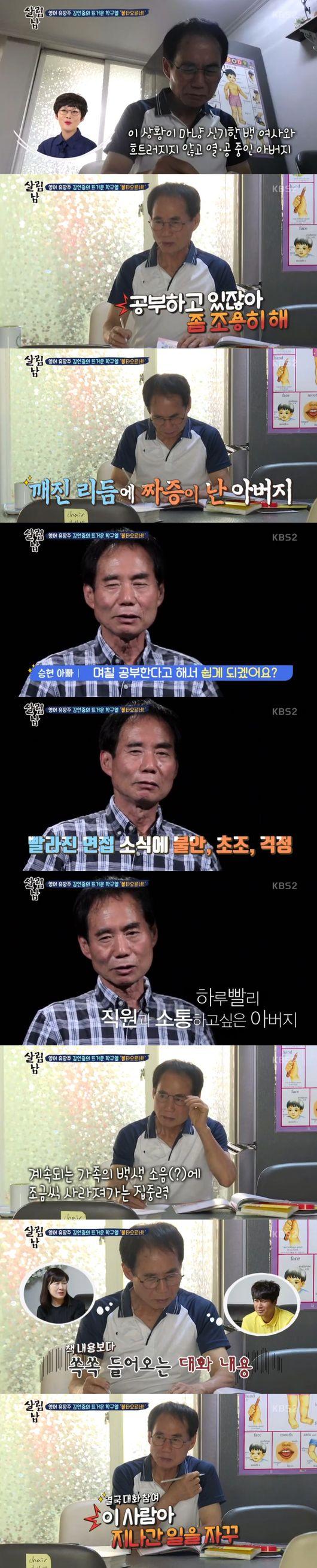 """[어저께TV]""""배움엔 끝 없어"""" '살림남2' 승현父, 71세 '만학도's 영어 정복기"""