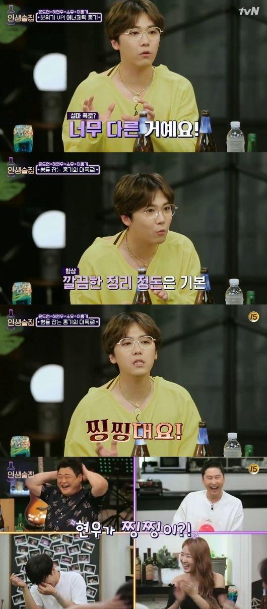 """'인생술집' 이홍기 """"윤도현 의외로 깔끔·하현우 찡찡대"""" 저격수 폭로"""