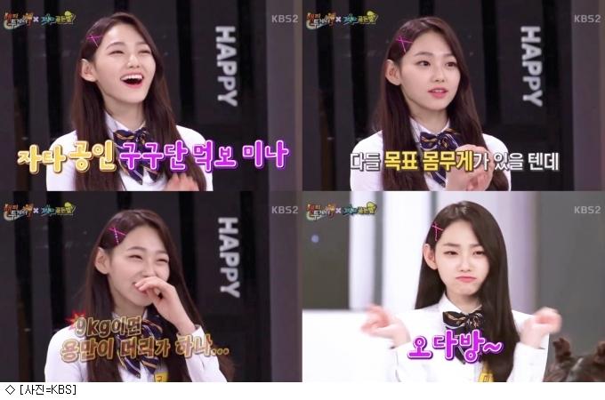 구구단 미나, '해투3'서 발산한 오구오구 콧소리 애교