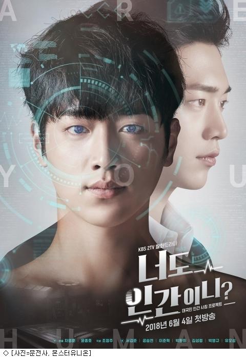 서강준X공승연 '너도 인간이니?', 제목에 담긴 반전