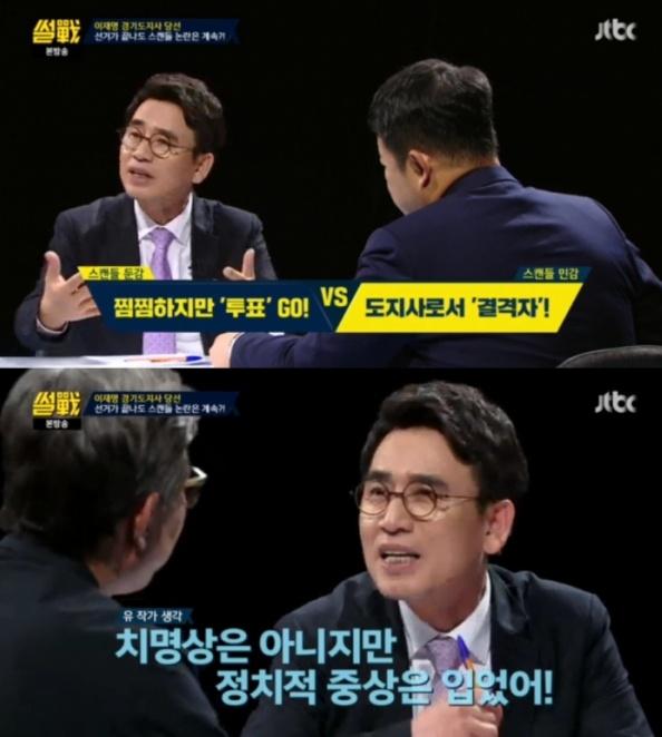 """'썰전' 유시민 """"이재명, 정치적 치명상은 아니지만 중상 입었다"""""""