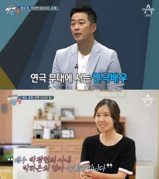 '아빠본색' 박광현, 아내 손희승 최초 공개…'단아한 미모의 연극배우'