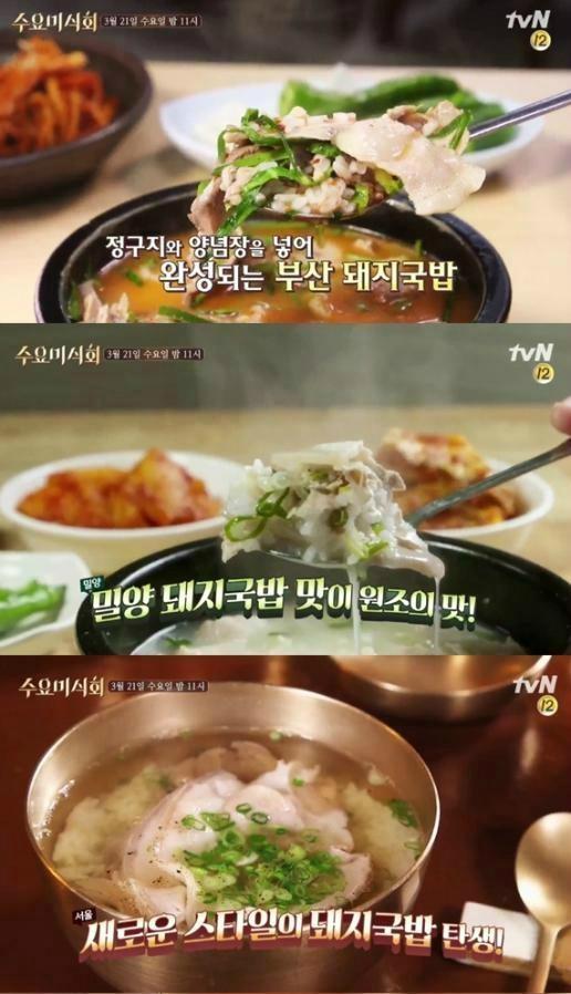 """'수요미식회' 돼지국밥 3대 맛집 다시금 화제 """"뽀오얀 국물이 일품"""""""
