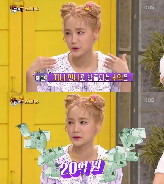 """'해투3' 지니언니 강혜진 """"연매출 20억 정도…회사에서 월급 받는다"""""""