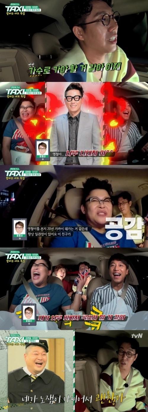 [어게인TV]`택시` 김영철, 든든한 선배 강호동·윤종신 있어 부럽네요