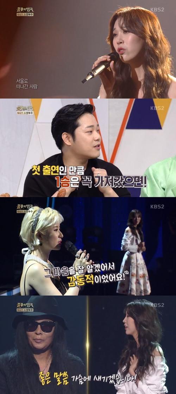 [어게인TV]'불후' 천단비, 우승보다 뜨거웠던 데뷔의 순간