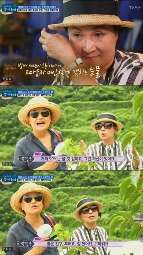 `마이웨이` 오미연, 절친 박원숙과의 40년 우정이야기(종합)