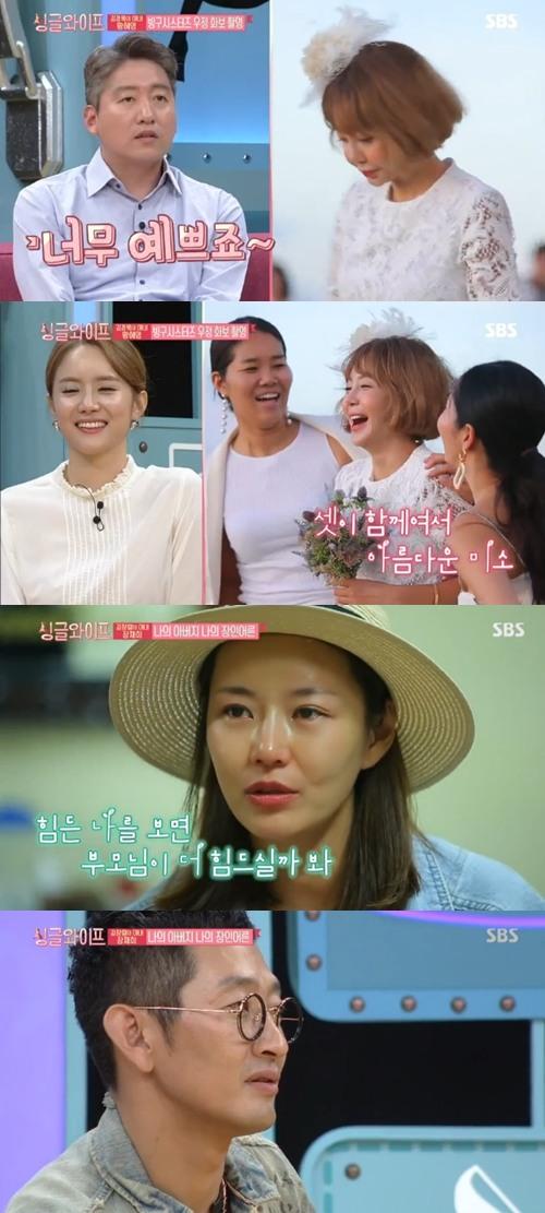 `싱글와이프` 황혜영X장채희, 절친들과 즐긴 낭만 여행(종합)