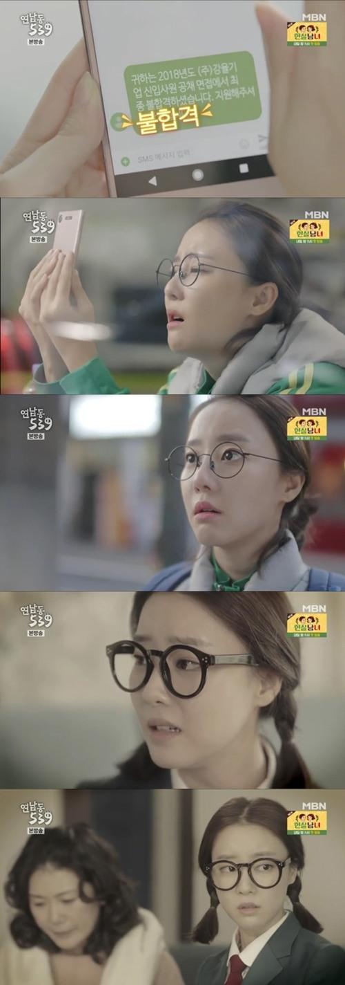 ¨현실감UP¨…`연남동539` 고나은, 3년차 취준생 완벽변신