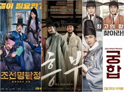 POP초점¨조선명탐정3→흥부→궁합¨…2월 극장가는 사극 열풍