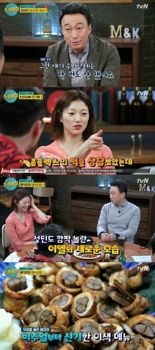 '인생술집' 이엘·이성민, '바람 바람 바람' 주연으로 유쾌 입담 뽐내(종합)