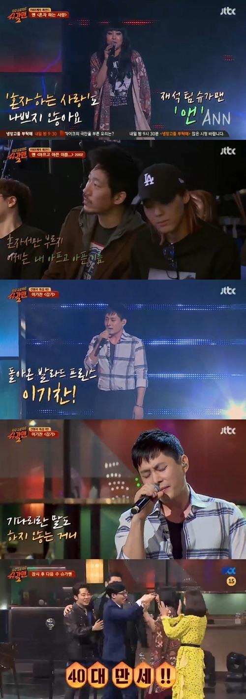 """'슈가맨2' 갓명곡 특집, R""""B 레전드'앤'X 발라드 황태자 '이기찬' 소환(종합)"""
