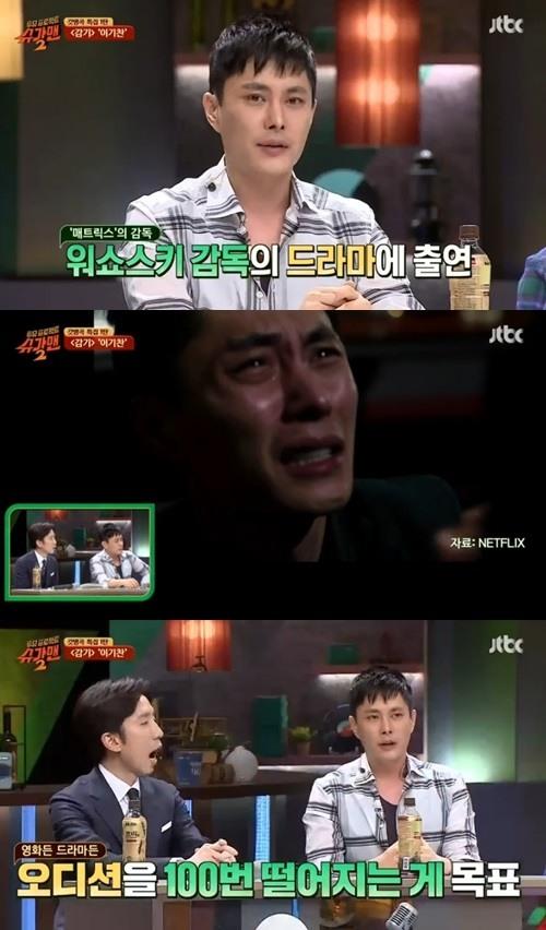 [어게인TV]'슈가맨2' 이기찬, 워쇼스키 미드 '센스8' 배두나 동생役 출연