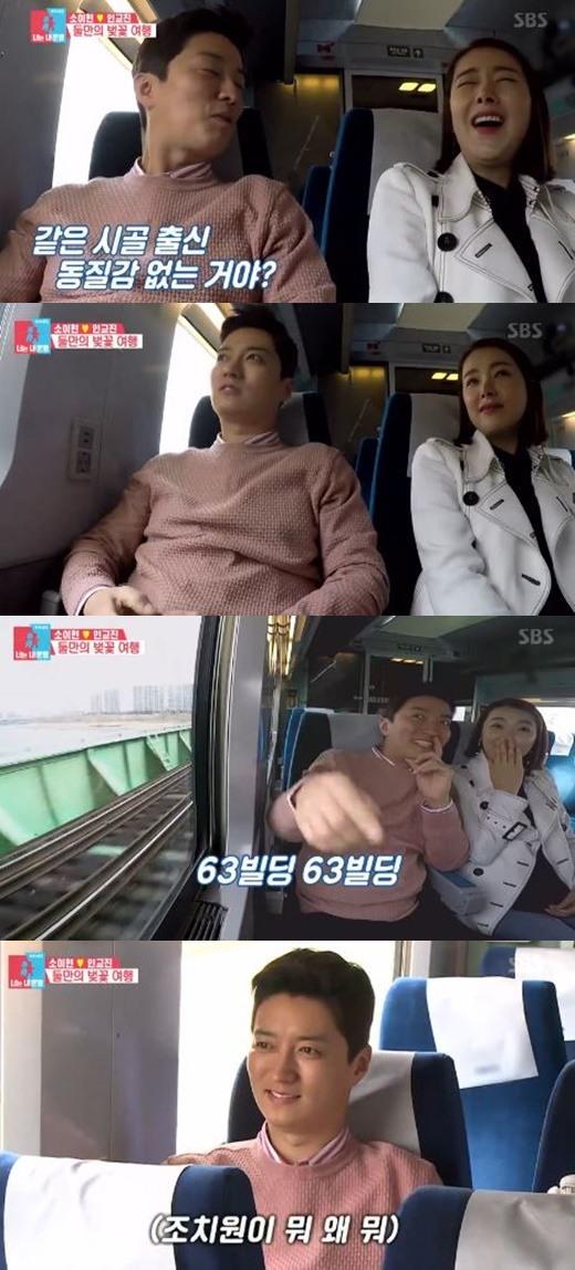 """`동상이몽2` 소이현, 인교진에 """"오빠 뷰가 좋다"""" 애정 뿜뿜"""